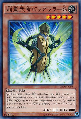 File:SuperheavySamuraiBigWaraji-CROS-JP-C.png