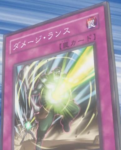 File:DamageLance-JP-Anime-5D.png