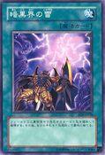 DarkWorldLightning-EEN-JP-C
