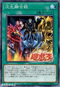 YuGiOh! TCG karta: Dimension Fusion Destruction