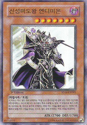 File:EndymiontheMasterMagician-SD16-KR-UR-1E.png
