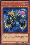 EvilswarmKetos-DS13-JP-C