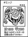 Gimmick-Lab-JP-Manga.png
