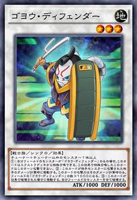 GoyoDefender-JP-Anime-AV