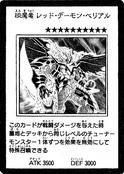 HotRedDragonArchfiendBane-JP-Manga-5D