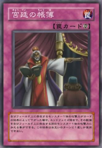 File:ImperialRegister-JP-Anime-5D.png