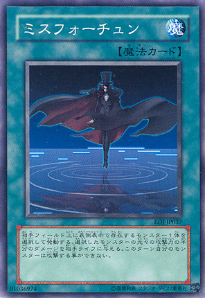 File:Misfortune-EOJ-JP-C.jpg