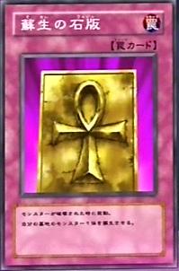 RebirthTablet-JP-Anime-DM