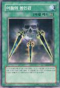SwordsofConcealingLight-SD5-KR-C-UE