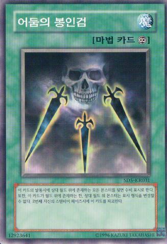 File:SwordsofConcealingLight-SD5-KR-C-UE.png