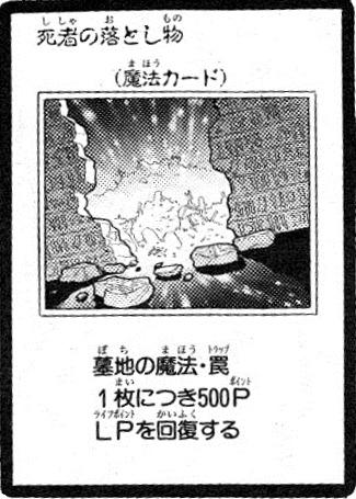 File:TreasuresoftheDead-JP-Manga-GX.jpg