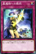 WorldLegacyStruggle-FLOD-JP-C
