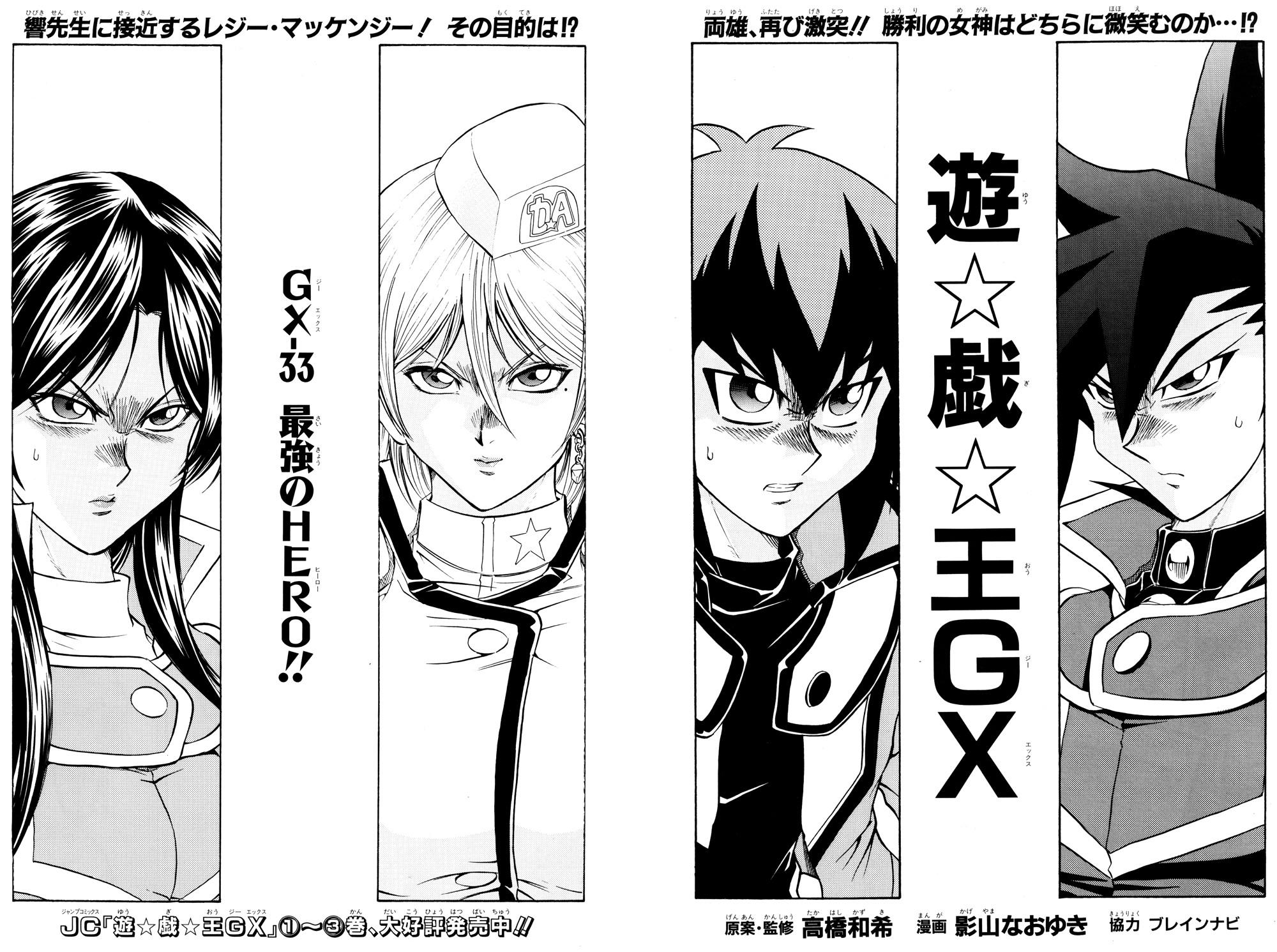 Yu-Gi-Oh! GX - Chapter 033   Yu-Gi-Oh!   FANDOM powered by