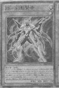 ZSVanishSage-JP-Manga-DZ