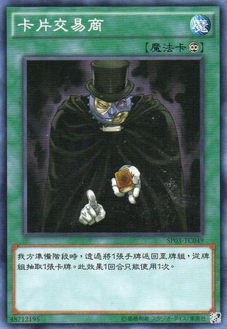 File:CardTrader-SP03-TC-C.png