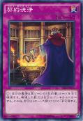 ContractLaundering-SPRG-JP-C