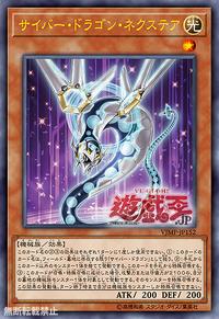 YuGiOh! TCG karta: Cyber Dragon Nächster