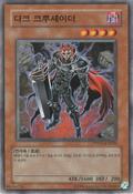 DarkCrusader-PTDN-KR-C-UE