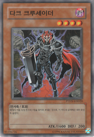 File:DarkCrusader-PTDN-KR-C-UE.png