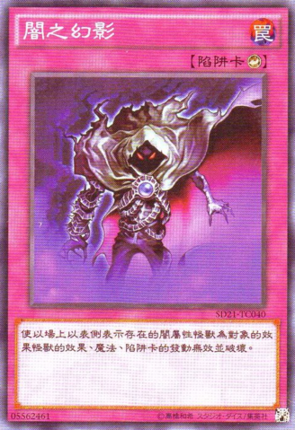 File:DarkIllusion-SD21-TC-C.png