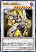EnlightenmentPaladin-JP-Anime-AV