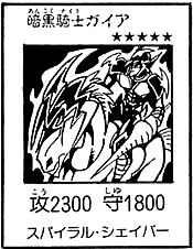 GaiatheFierceKnight-Lab-JP-Manga