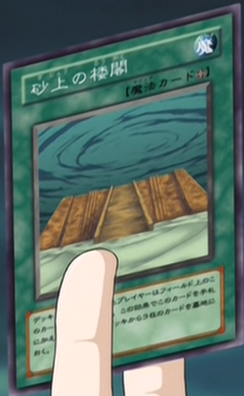 File:HouseofSand-JP-Anime-GX.png