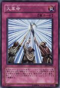 HugeRevolution-EE1-JP-C