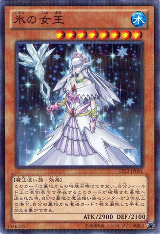 File:IceQueen-TP22-JP-NPR.png
