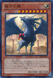 JudgmentDragon-DS14-JP-UR