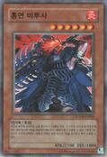 KnightoftheRedLotus-SOVR-KR-C-UE