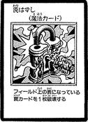 RemoveTrap-JP-Manga-DM-Misprint