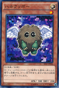 WingedKuriboh-SD27-JP-C