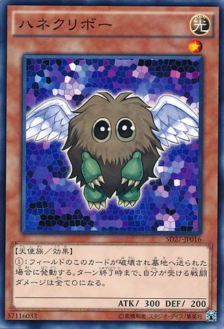 File:WingedKuriboh-SD27-JP-C.png