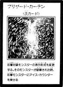 BlizzardWall-JP-Manga-GX