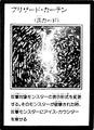 BlizzardWall-JP-Manga-GX.png