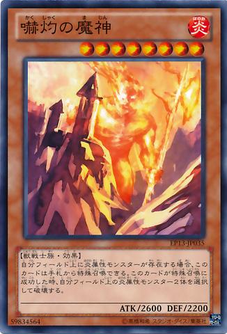 File:BonfireColossus-EP13-JP-C.png