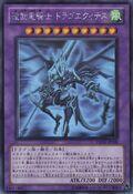 DragonKnightDracoEquiste-DREV-JP-HGR