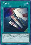 FlowerStacking-INOV-JP-C