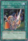 FusionSwordMurasameBlade-BE2-JP-C