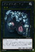 GachiGachiGantetsu-GS05-JP-GUR
