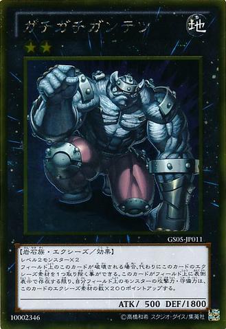 File:GachiGachiGantetsu-GS05-JP-GUR.png