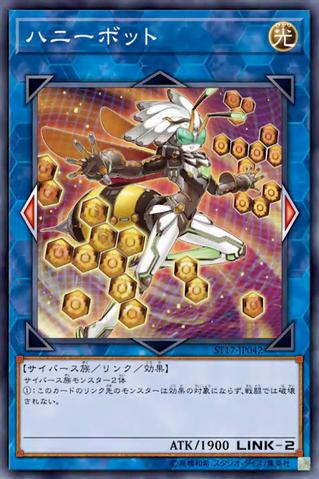 File:Honeybot-ST17-JP-OP.png