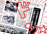 Japan Daily News