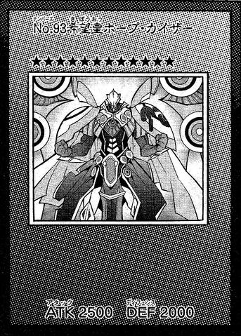 File:Number93UtopiaKaiser-JP-Manga-ZX.png