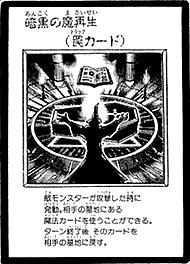 File:RevivaloftheDark-JP-Manga-DM.png