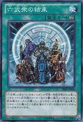SixSamuraiUnited-DE02-JP-C