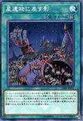 WorldLegacyinShadow-CIBR-JP-C