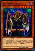 YashatheSkeletalMayakashi-DBHS-JP-C