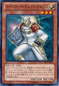 AurkusLightswornDruid-AT04-JP-C